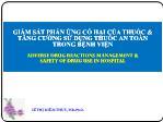 Giám sát phản ứng có hại của thuốc và tăng cường sử dụng thuốc an toàn trong bệnh viện